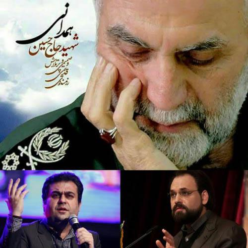 آهنگ کسری کاویانی به نام سردار حسین همدانی