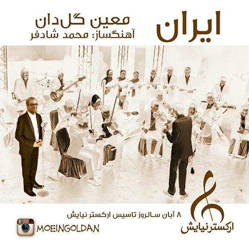 دانلود آهنگ جدید معین گل دان به نام ایران