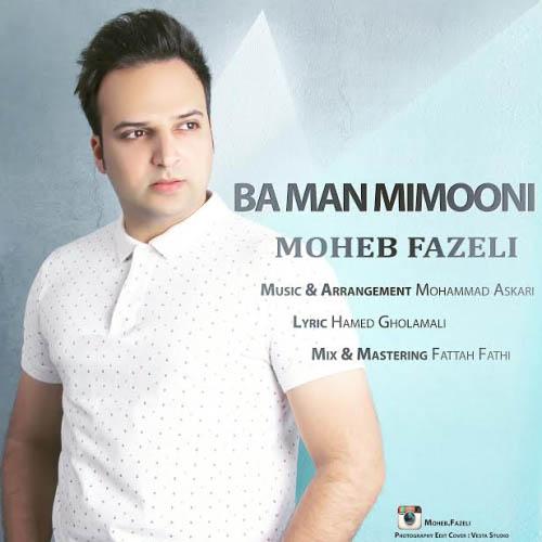 دانلود آهنگ جدید محب فاضلی به نام با من میمونی