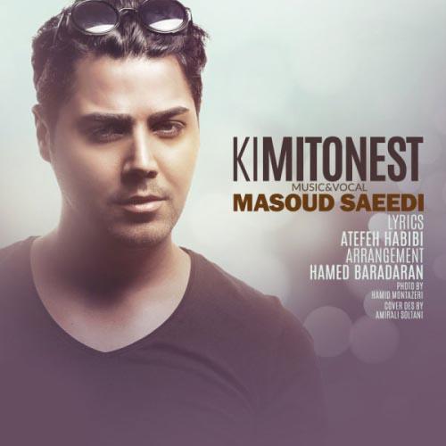 دانلود آهنگ جدید مسعود سعیدی به نام کی می تونست