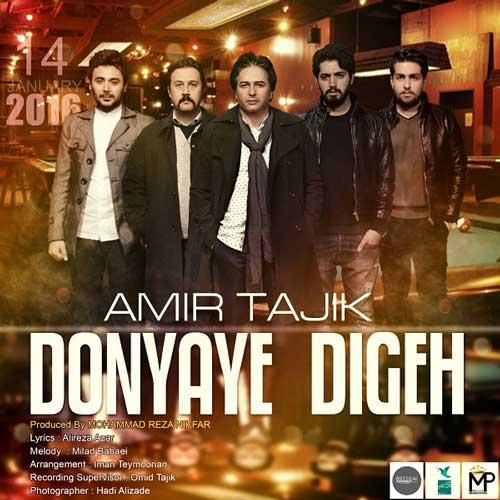 آهنگ امیر تاجیک به نام دنیای دیگه