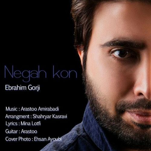 دانلود آهنگ جدید ابراهیم گرجی به نام نگاه کن