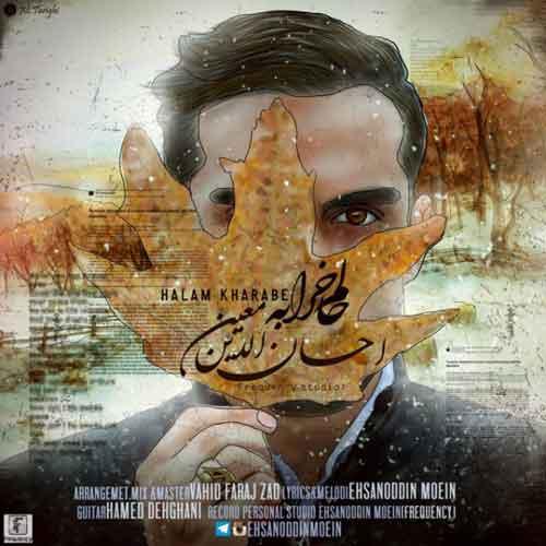 آهنگ جدید احسان الدین معین به نام حالم خرابه