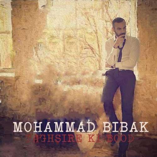 آهنگ محمد بی باک به نام تقصیر کی بود