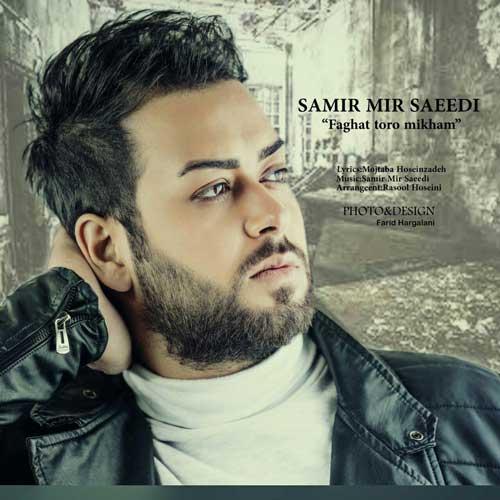 آهنگ جدید سمیر میر سعیدی به نام فقط تورو میخوام