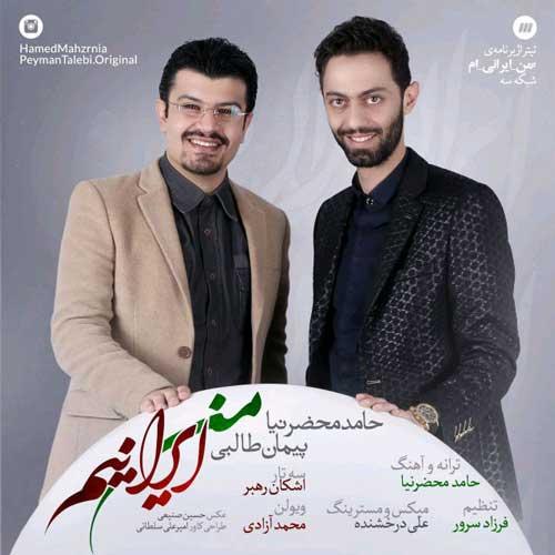 دانلود آهنگ جدید حامد محضرنیا به نام من ایرانی ام