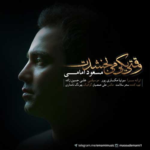آهنگ جدید مسعود امامی به نام وقتی یکی می بخشدت