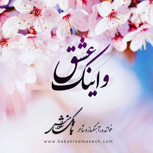 Babak Radmanesh – Va Inak Eshgh