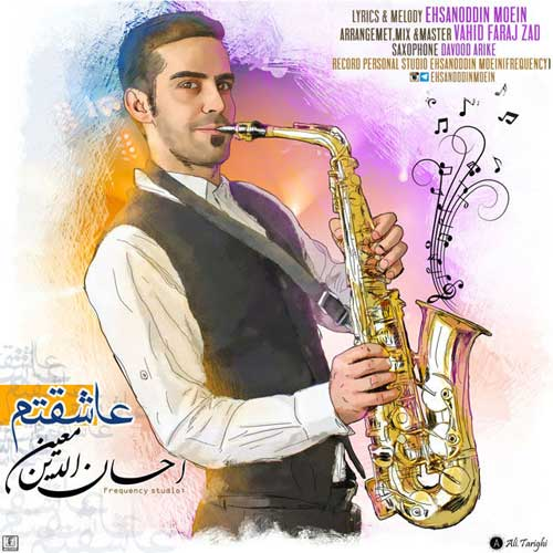 آهنگ جدید احسان الدین معین به نام عاشقتم