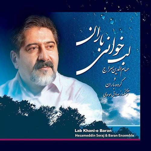 آلبوم حسام الدین سراج به نام لب خوانی باران