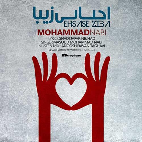آهنگ مسعود محمد نبی به نام احساس زیبا