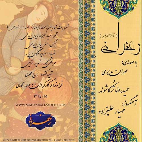 Mehran Modiri Ft Hamidreza Torkashvand – Zaferani