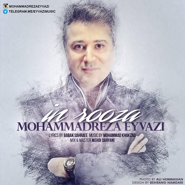 دانلود آهنگ جدید محمدرضا عیوضی به نام این روزا