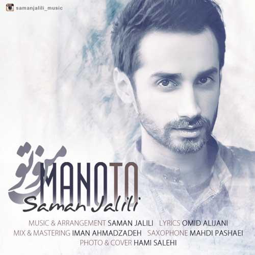 Saman Jalili – Manoto