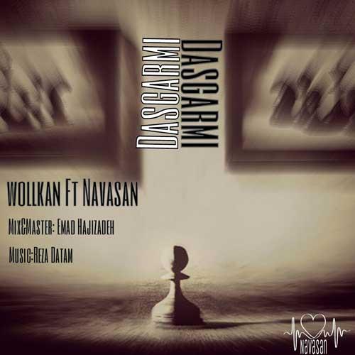دانلود آهنگ جدید Wollkan Ft Navasan به نام دسگرمی