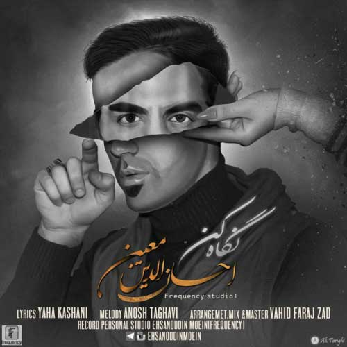 Ehsanoddin Moein – Nega Kon