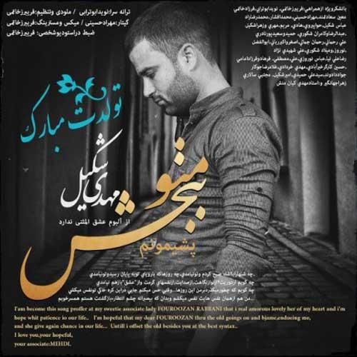 Mahdi Shakil – Mano Bebakhsh
