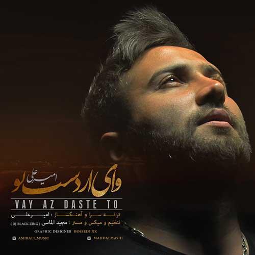 Amir Ali – Vay Az Daste To