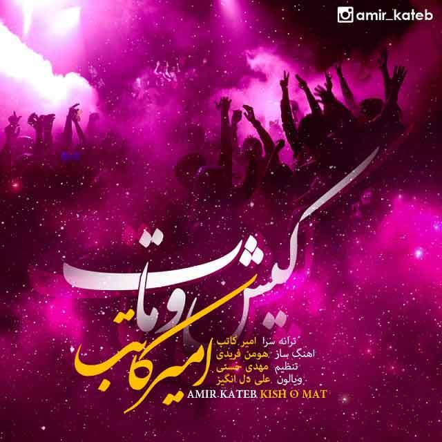 Amir Kateb – Kish O Mat