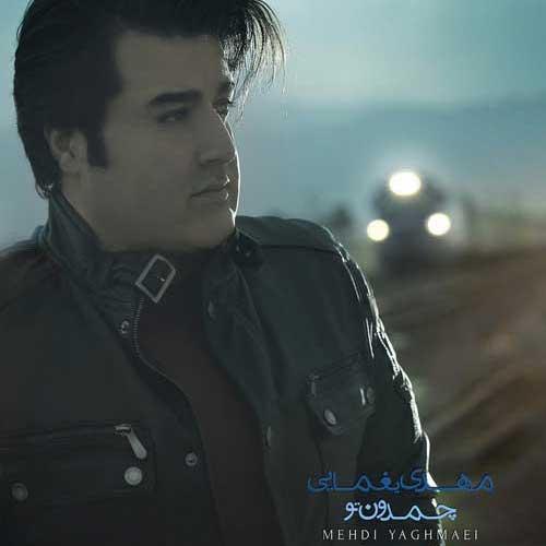 Mehdi Yaghmaei – Chamedoone To (Album)
