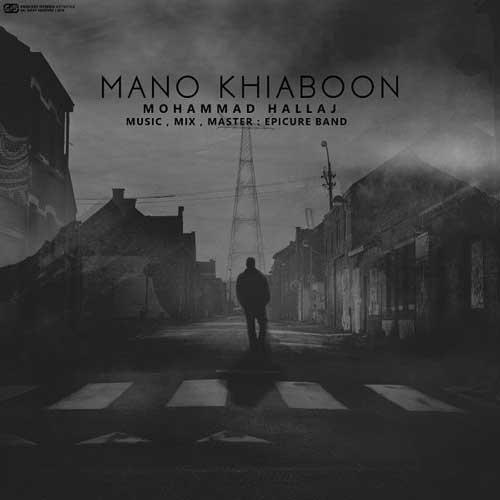 Mohammad Hallaj – Mano Khiaboon