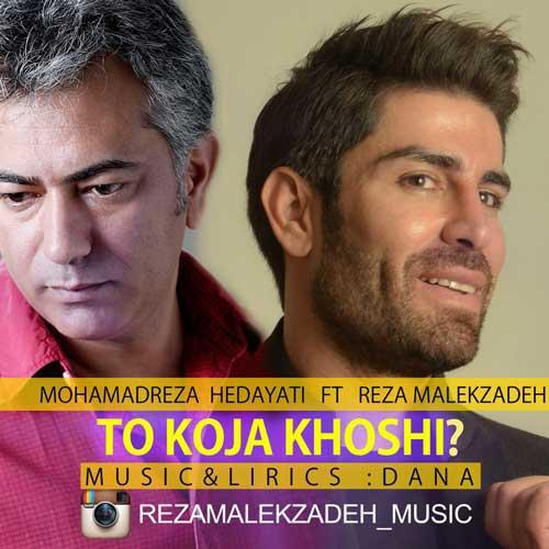 دانلود آهنگ جدید محمدرضا هدایتی و رضا ملک زاده به نام تو کجا کوشی