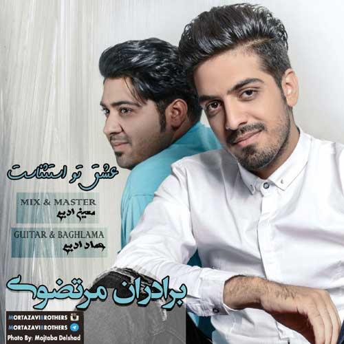 Mortazavi Brothers – Eshghe To Estesnast