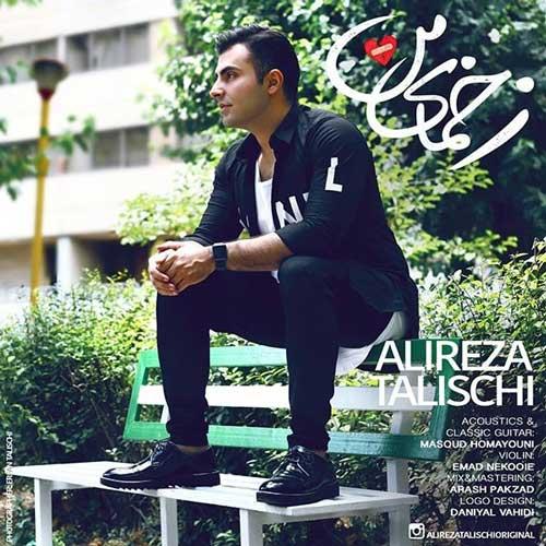 Alireza Talischi – Zakhmaye Man