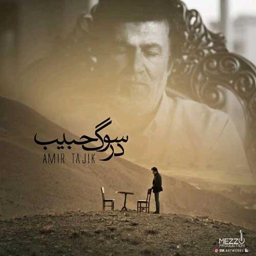 آهنگ امیر تاجیک به نام در سوگ حبیب