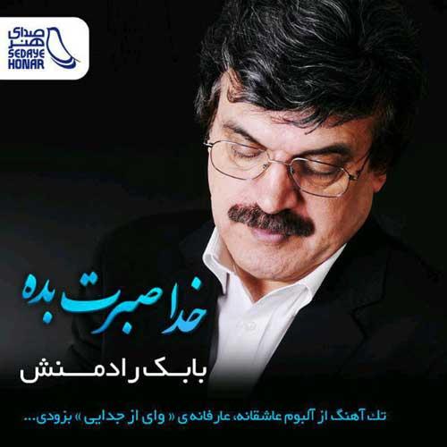 Babak Radmanesh – Khoda Sabret Bedeh