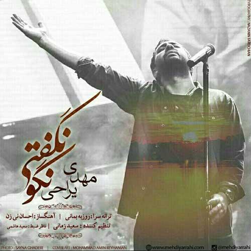 Mehdi Yarrahi – Nagoo Nagofti