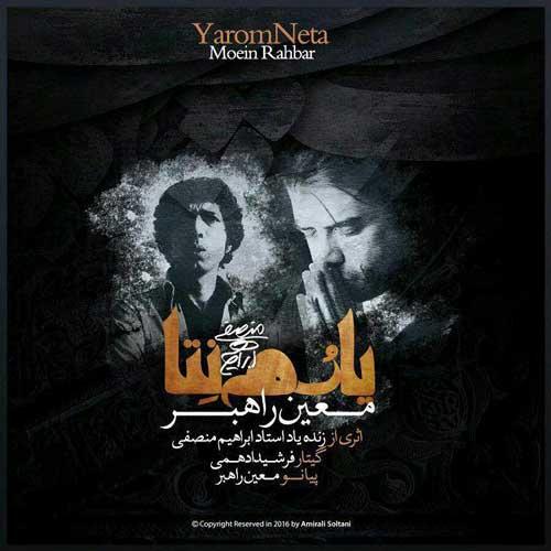 Moein Rahbar – Yarom Neta
