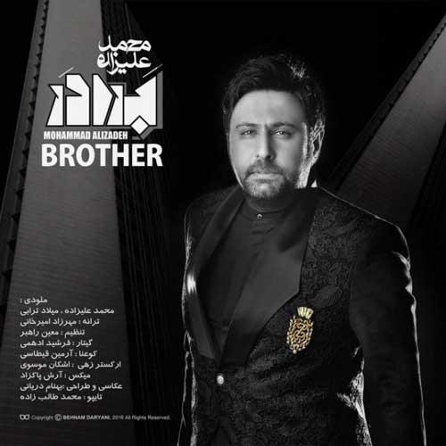 آهنگ محمد علیزاده به نام برادر