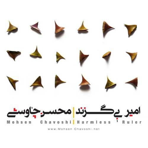Mohsen Chavoshi – Amire Bi Gazand (Album)