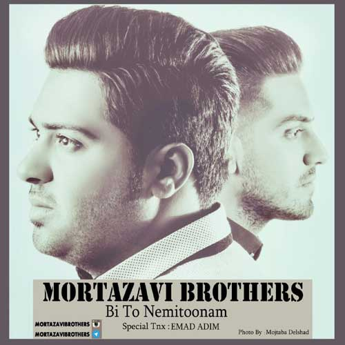 Mortazavi Brothers – Bi To Nemitonam