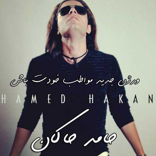 Hamed Hakan – Movazebe Khodet Bash (New Version)