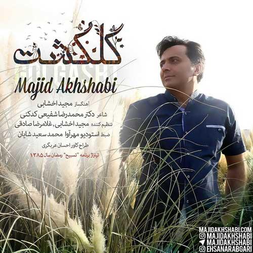 Majid Akhshabi – GolGasht