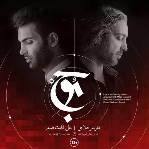 آهنگ مازیار فلاحی و علی ثابت قدم به نام موج