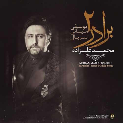 آهنگ محمد علیزاده به نام برادر۲