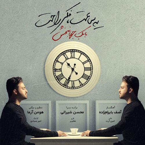 Babak Jahanbakhsh – Ye Saat Fekre Rahat