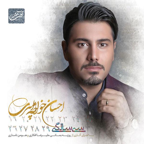 Ehsan Khajeh Amiri – 30 Salegi (Album)