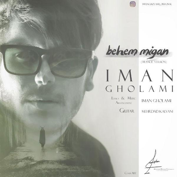 Iman Gholami – Behem Migan (New Version)