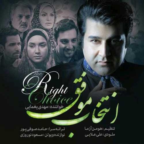 Mehdi Yaghmaei – Entekhabe Movaffagh