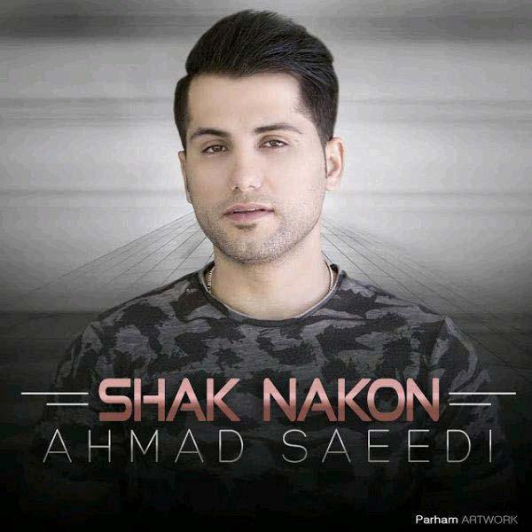 آهنگ احمد سعیدی به نام شک نکن