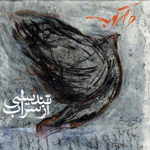 Daarkoob – Tandisi Az Saraab