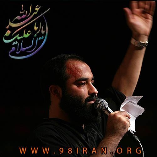 شب دوم محرم با مداحی عبدالرضا هلالی