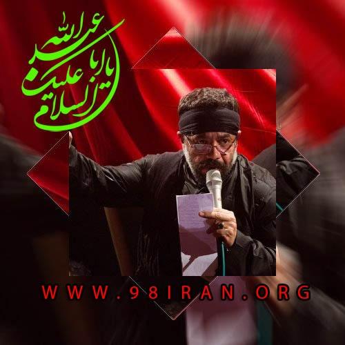 دانلود مداحی محمود کریمی به نام شب اول محرم ۹۷