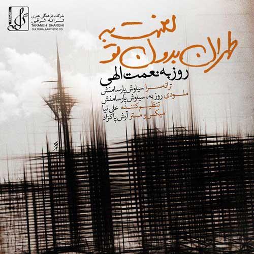آهنگ روزبه نعمت الهی به نام لعنت به تهران بدون تو