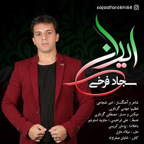 دانلود آهنگ سجاد فرخی به نام ایران