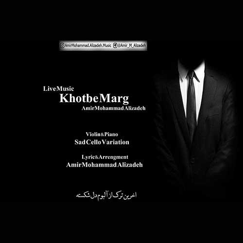 اجرای زنده آهنگ امیرمحمد علیزاده به نام خطبه مرگ
